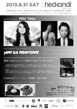 HK-Osaka-831-2%20(2) Flyers